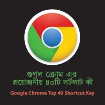 Google-Chrome-40-Shortcut-Key