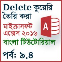 Access-2016-Delete-Query-Feature-Image
