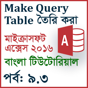 Access-2016-Query-Feature-Image