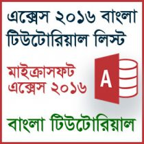 Access 2016 Bangla Tutorial List Featured Image
