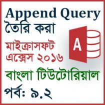 Append Query in Access 2016 Featured Image