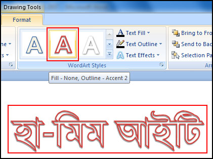 Apply WordArt Style on Text in PowerPoint 2007