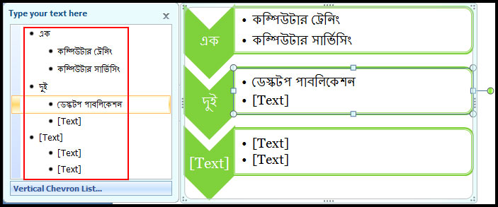 Add Text in SmartArt Graphic in PowerPoint 2007