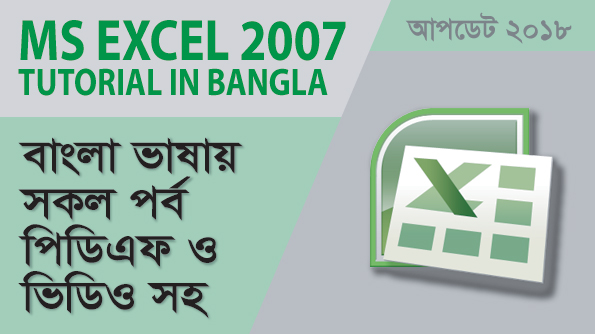 Excel 2007 Tutorial in Bangla Image