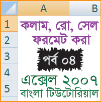 Formatting Column Row Cell in Excel 2007 Featured Image