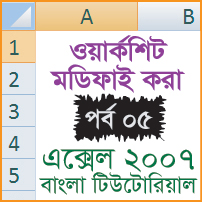 Modify worksheet in Excel 2007 Featured Image