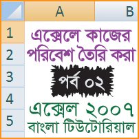 Setup Excel 2007 Environment Featured Image