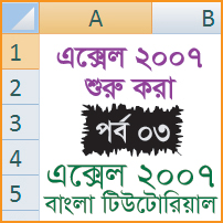 Starting Excel 2007 Featured Image
