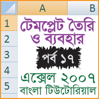 Create and Using Template in Excel 2007