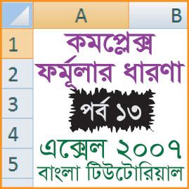Creating Complex Formulas in Excel 2007