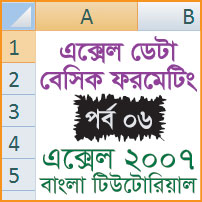 Data Basic Formatting in Excel 2007 Featured Image