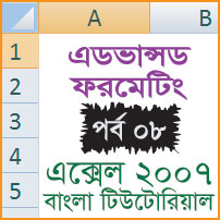 Excel 2007 Advanced Formatting Featured Image