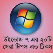 Best Top 20 Windows 7 Tips and Tricks with hidden feature in Bangla