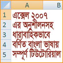 এক্সেল ২০০৭ এর অনুশীলনসহ ধারাবাহিক বাংলা ভাষায় সম্পূর্ণ টিউটোরিয়াল Excel-2007-Tutorial-in-Bang
