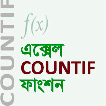Excel-COUNTIF-Function-Bangla-Tutorial-Featured-Image