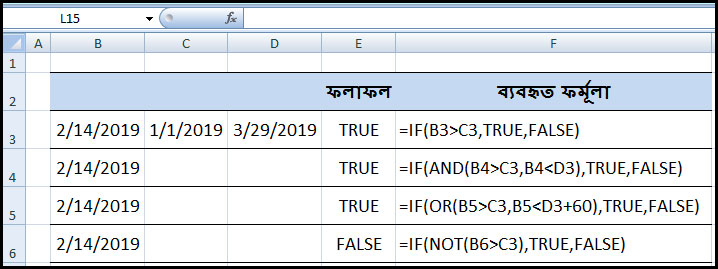 Using IF, AND OR and NOT functions with Date Function