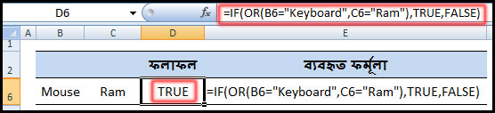 Using IF Function with AND, OR, NOT Function in Excel Example 4