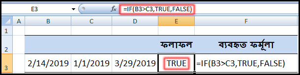 Using IF Function with AND, OR, NOT Function in Excel Example 7