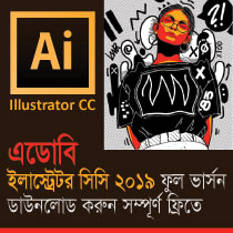 Adobe Illustrator CC 2019 download and crack Featured Final Image