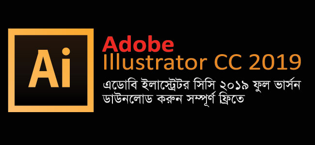 Adobe Illustrator CC 2019 full version free download and crack main image