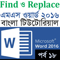 Feature Image for Find and Replace Text in MS Word 2016 in Bangla