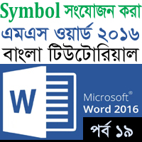 Feature Image for Insert Symbol in MS Word 2016 in Bangla