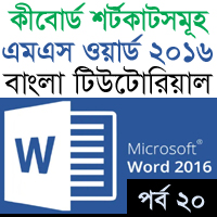Feature Image for Keyboard Shortcut for Windows 2016 Bangla Tutorial
