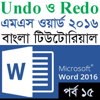 Feature image for Undo And Redo Command in Word 2016