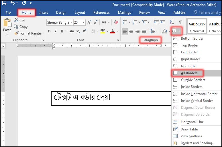 বর্ডার এবং সেডিং দেয়া [Create Border And Shading in MS Word 2016]