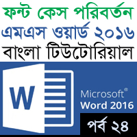 How to change case in Word 2016