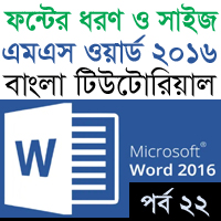 Change Font Type & Size in MS Word 2016