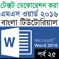 How to Text Decorate in MS Word 2016