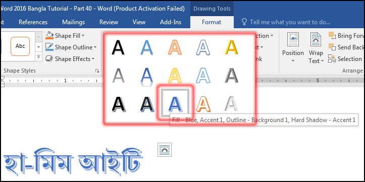 Change WordArt Style in MS Word 2016 Bangla Tutorial