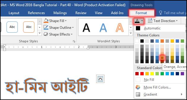 Insert & Format WordArt  (Change WordArt Text Fill Color in MS Word 2016 Bangla Tutorial)