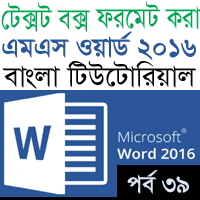 How to Format Text Box in MS Word 2016 Bangla Tutorial Featured Image