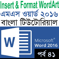 Insert & Format WordArt MS Word 2016 Bangla Tutorial Feature Image