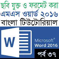 Insert and Format Image in MS Word 2016 Bangla Tutorial Feature Image