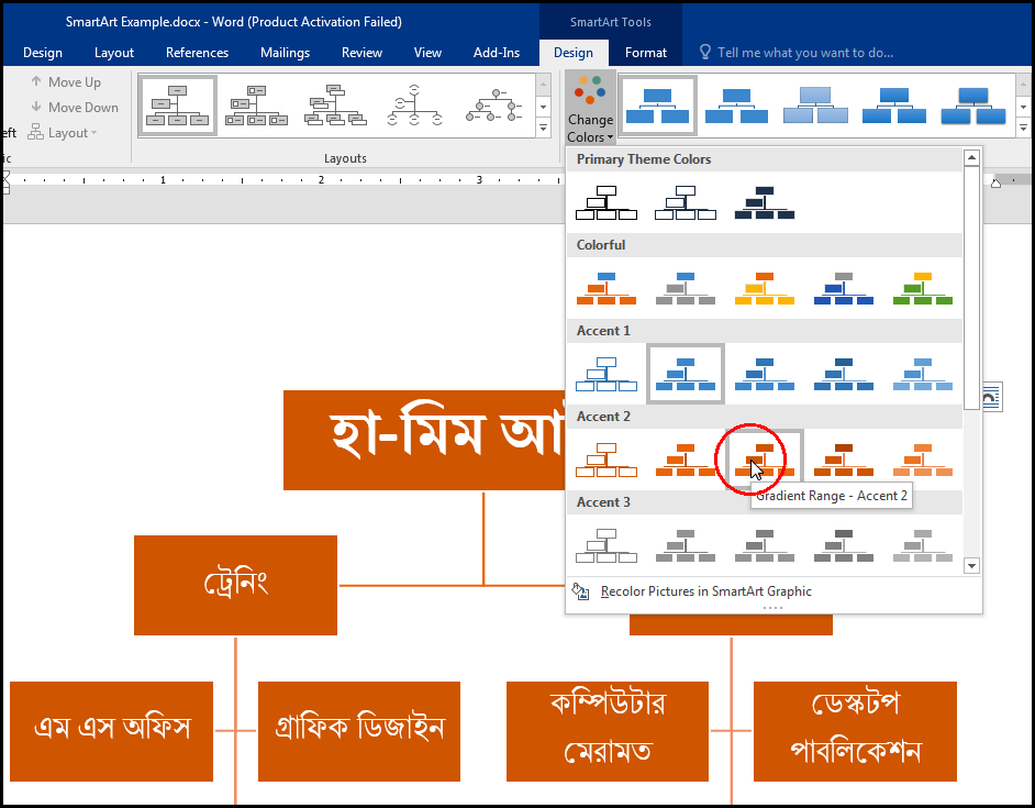 Change Color Scheme in MS Word 2016 Bangla Tutorial