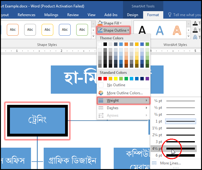 Change Shape Outlines in MS Word 2016 Bangla Tutorial