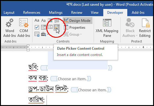 Insert Date Picker content control in MS Word 2016 Bangla Tutorial