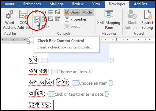 Insert Check Box content control in MS Word 2016 Bangla Tutorial