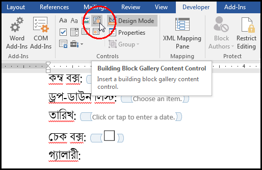 Use Template Effectively - Insert Building Block Gallery content control in MS Word 2016 Bangla Tutorial