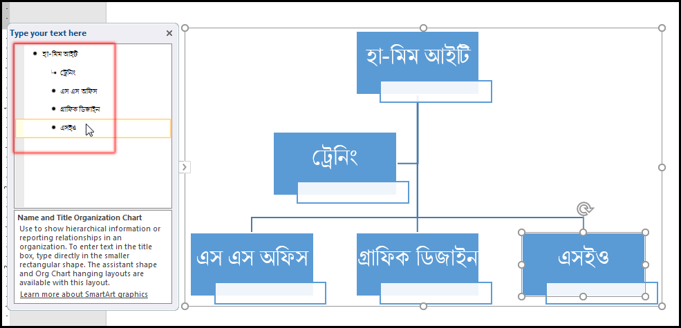Insert Text in SmartArt in MS Word 2016 Bangla Tutorial