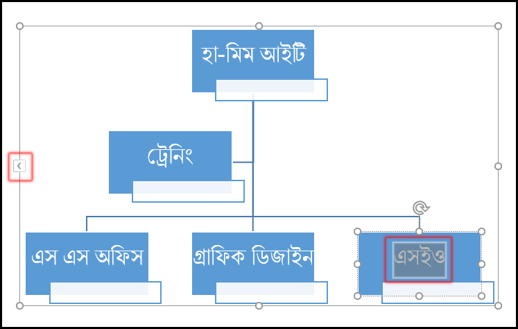Insert Text in SmartArt Directly in MS Word 2016 Bangla Tutorial