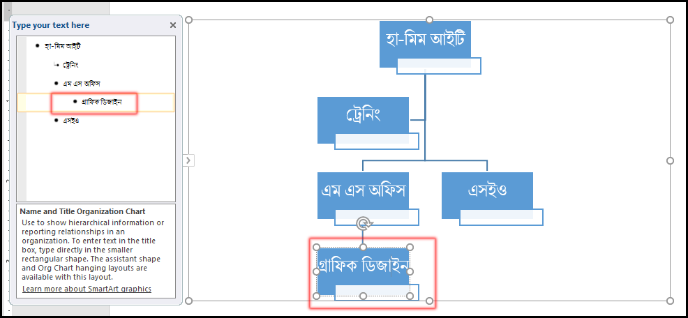 Re-order SmartArt Object in MS Word 2016 Bangla Tutorial