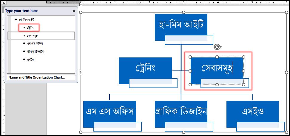 Insert & Use SmartArt [Add New Shape in SmartArt in MS Word 2016 Bangla Tutorial]