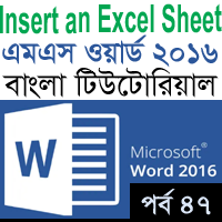 Feature Image for Insert an Excel Sheet in MS Word 2016 Bangla Tutorial