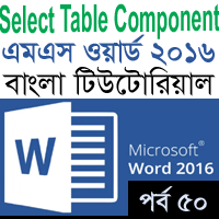 Select Table Component in MS Word 2016 Bangla Tutorial Featured Image