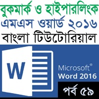 Bookmark And Hyperlink - MS Word 2016 Bangla Tutorial Feature Image