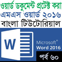 How to protect document in MS Word 2016 Bangla Tutorial Featuer Image